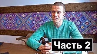 #543 Украинский металлург в Польше. История иммиграции. Часть 2