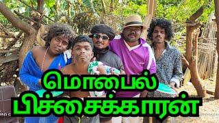#Mobile#Lollu_Sabha #galata_comedy Mobile Pichaikaran Lollu Sabha Panamatta Version