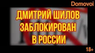 Дмитрий Шилов Заблокирован в России. Как разблокировать | Domovoi