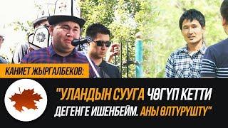 Каниет Жыргалбеков: