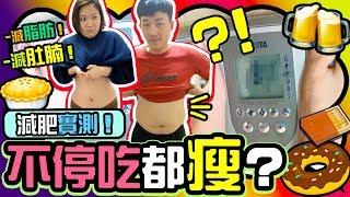 【情侶減肥挑戰 💪🏻】實測7天「不節食減肥法」最後竟然減左咁多?😱丨一日3餐加宵夜,阻隔澱粉的「減肥神器」?🍙🥐