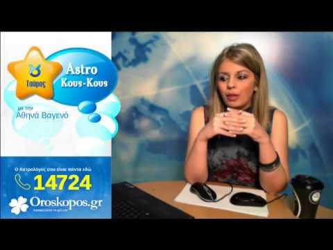 Astro Κους Κους: Οι αστρολογικές προβλέψεις για την εβδομάδα 3-9 Απριλίου 2017