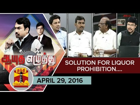 Ayutha-Ezhuthu--Debate-on-Solution-for-Liquor-Prohibition-29-04-2016-Thanthi-TV