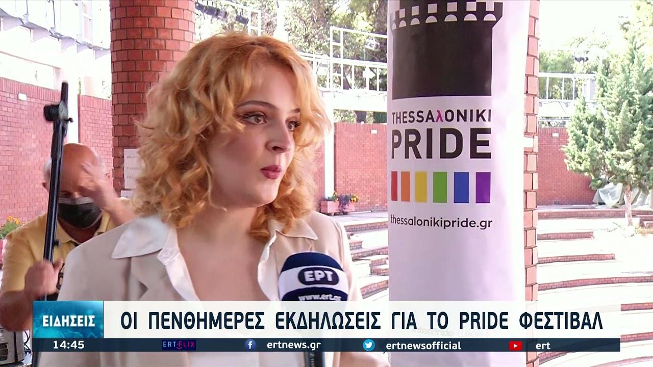 Η μεγαλύτερη γιορτή της ΛΟΑΤΚΙ+ κοινότητας επιστρέφει στη Θεσσαλονίκη | 20/9/2021 | ΕΡΤ
