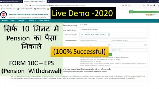 PF Pension withdrawal Process online Form 10C | How to withdraw PF | EPS withdrawal