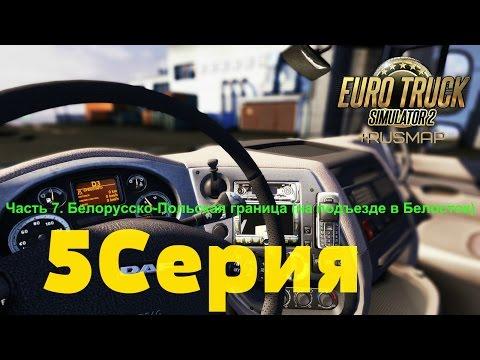 5. Начинаем зарабатывать на гараж. Часть 7.  Белорусско-Польская граница (на подъезде в Белосток)