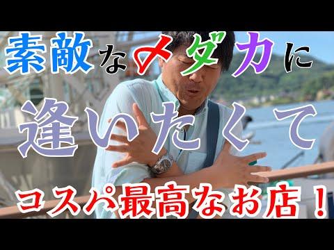 K氏とメダカ旅!やっぱメダカはたまらんね〜^_^
