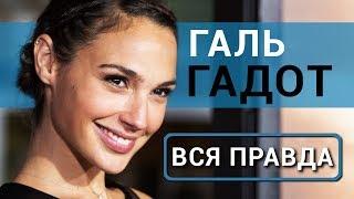 Галь Гадот - Вся правда об актрисе Чудо - Женщина