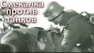 Борьба с танками | Учебный фильм 1944 г.
