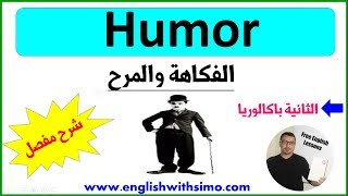Humor Vocabulary (المرح و الفكاهة)  Second Year Baccalaureate By English With Simo