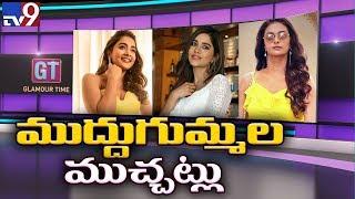 Glamour Time II Raashi Khanna II Keerthy Suresh II Nabha Natesh -TV9