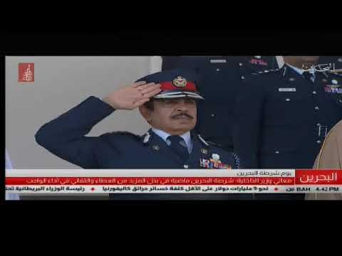 وزير الداخلية يشهد طابور العرض الذي أقيم بمناسبة يوم شرطة البحرين