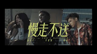 J.Sheon - Off You Go 慢走不送 feat. 艾怡良 & Morrison馬仕釗 (Official Music Video)