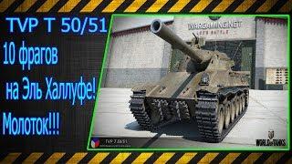 TVP T 50/51.  10 фрагов на Эль Халлуфе!!! Молоток!!! Лучшие бои World of Tanks