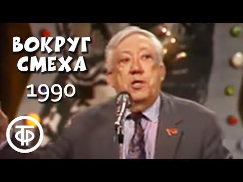 , title : 'Юрий Никулин. Анекдоты. Вокруг смеха. Анекдот как средство выживания (1990)'