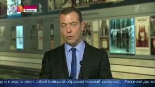 Дмитрий Медведев 26 01 2017