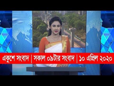 09 Am News || সকাল ০৯টার সংবাদ || 10 April 2020 | ETV News