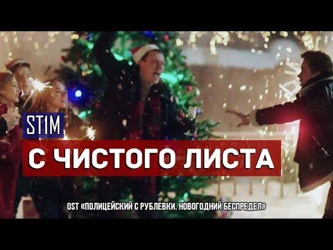 """ST1M - С чистого листа (OST """"Полицейский с Рублевки. Новогодний беспредел"""")"""
