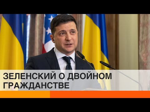 Двойное гражданство в Украине: Зеленский планирует внести изменения