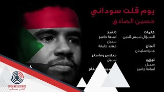 تحميل و مشاهدة جديد حسين الصادق يوم قلت سوداني 2019 MP3