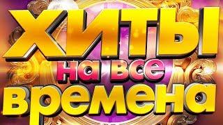 ХИТЫ НА ВСЕ ВРЕМЕНА - Лучшие клипы и концертные выступления.