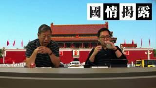 從此國情在前港情在後,南華早報竟然造反〈國情揭露〉2017-07-21 a
