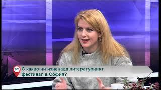 Свободна зона с гости Риа Найденова и Темз Арабаджиева – 17.12.2018 (част 6)