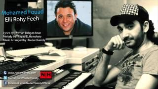 تحميل اغاني Mohamed Fouad - Elli Rohy Feeh | محمد فؤاد - اللي روحي فيه MP3