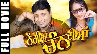 New Punjabi Comedy Movies 2015  Thagiyan Chann Diyan  Funny Punjabi Movies  2016 HD Full Movie