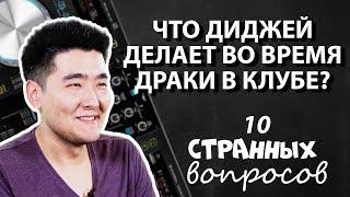 Диджей // 10 странных вопросов // Tengri TV