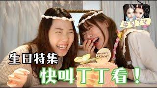 《SueDing TV》生日特集 // 丁丁生日快樂