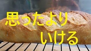 突然フランスパンを焼きたくなった時に必要なもの