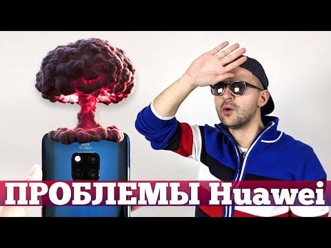 ПАДЕНИЕ Huawei | Droider Show #420