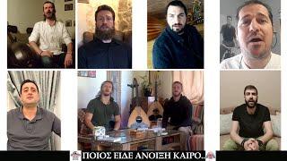 ΠΟΙΟΣ ΕΙΔΕ ΑΝΟΙΞΗ ΚΑΙΡΟ... - Official Music Video