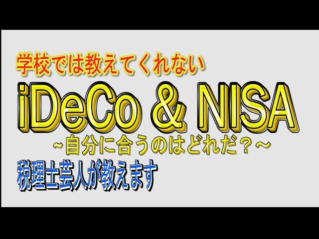 【iDeCo&NISA】税理士芸人が税金のことやさしく教えます!!