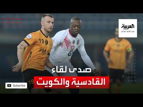 العرب اليوم - شاهد: ردود الأفعال على مباراة القادسية والكويت
