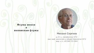 EUREKA!FEST 2016 | Михаил Сергеев. Формы жизни и жизненные формы