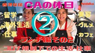 <香港> CAの休日 ランチ編2 ~ 密着プライベート! ~ 海外生活・仕事・美容・etc ...