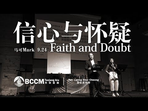 14/07/19 - Faith and Doubt 信心与怀疑 by Rev Leong Shar Cheong 梁世昌牧师
