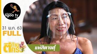 ตีท้ายครัว | สิตางศุ์ บัวทอง  | 31 พ.ค. 63 | Full