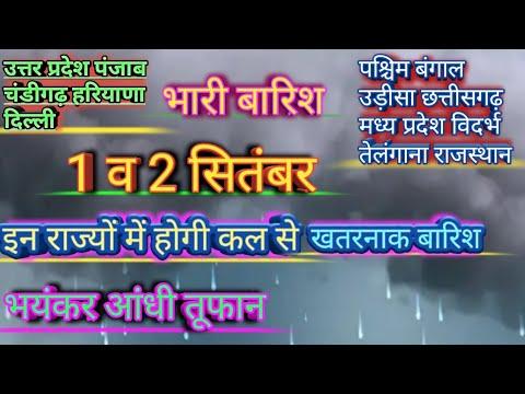 1-2 सितंबर आज का मौसम मौसम की जानकारी। aaj ka mausam/Weather news today/मौसम जानकारी/September/2019