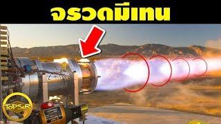 10 อันดับเครื่องยนต์จรวดทรงพลังที่สุดในโลก (แรงมาก!)