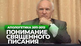 Понимание Священного Писания (МДА, 2012.06.08) — Осипов А.И.