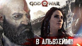 АЛЬВХЕЙМ #4 ➤ God of War ➤ Максимальная сложность