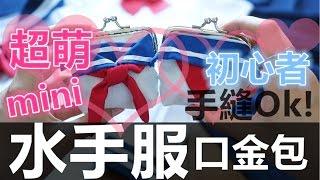 Tutorial/Handmade (中字) ✿極萌!♬ JK水手服 ♪ 日系口金包 ♫ 手縫/衣車教學~✿