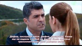 """Турецкий сериал """"День, когда была написана моя судьба"""". 6 серия"""
