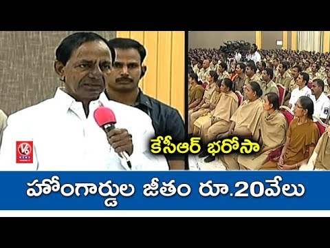 CM KCR Full Speech At Home Guards Meeting | Showers Gifts On Telangana Home Guards