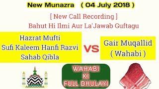 mufti kaleem hanfi munazra - मुफ्त ऑनलाइन वीडियो