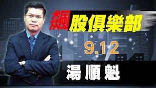 20180912 湯順魁 飆股俱樂部