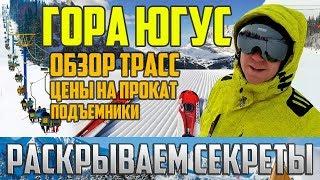 Гора Югус Междуреченск - Цены, прокат | Коптим рыбу, Кролики